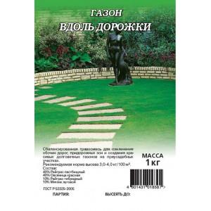 Газонная трава ВДОЛЬ ДОРОЖКИ / VDOL DOROZHKI Гавриш