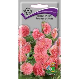 Двулетник Шток-роза Лососево-розовая ЦВ Поиск