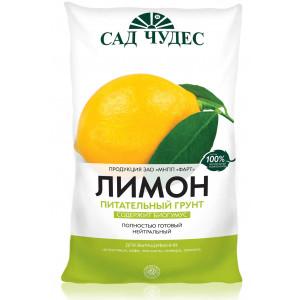 Грунт Лимон Сад Чудес