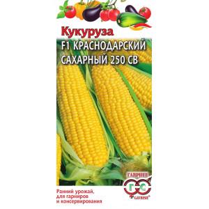 Кукуруза КРАСНОДАРСКИЙ САХАРНЫЙ СВ 250 F1 Гавриш