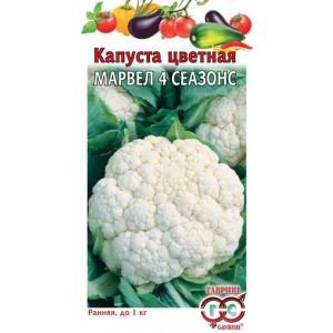 Капуста цветная МАРВЕЛ 4 СЕАЗОНС Гавриш