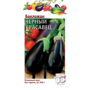 Баклажан ЧЕРНЫЙ КРАСАВЕЦ Гавриш