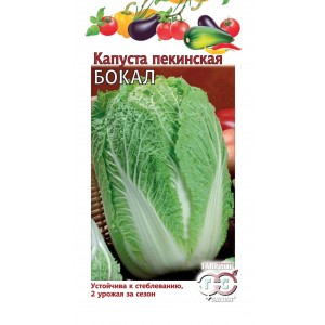 Капуста пекинская БОКАЛ Гавриш