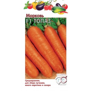 Морковь ТОПАЗ F1 Гавриш
