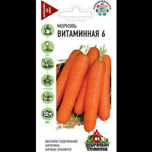 Морковь ВИТАМИННАЯ 6 Уд.с. Гавриш