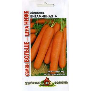 Морковь ВИТАМИННАЯ 6 Уд.с. Семян больше Гавриш