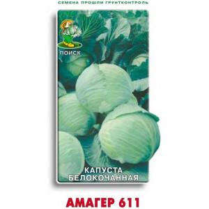 Капуста белокочанная АМАГЕР 611 ЦВ Поиск