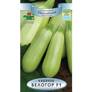 Кабачок БЕЛОГОР F1 (12 семян) ЦВ Поиск