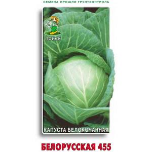 Капуста белокочанная БЕЛОРУССКАЯ 455 ЦВ Поиск