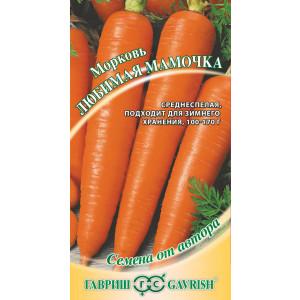 Морковь ЛЮБИМАЯ МАМОЧКА / LYUBIMAYA MAMOCHKA Гавриш