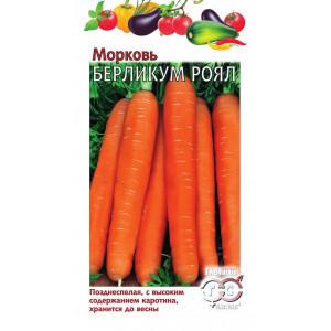 Морковь на ленте БЕРЛИКУМ РОЯЛ Гавриш