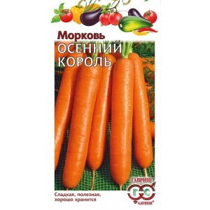 Морковь на ленте ОСЕННИЙ КОРОЛЬ Гавриш