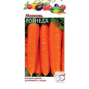 Морковь РОГНЕДА Гавриш