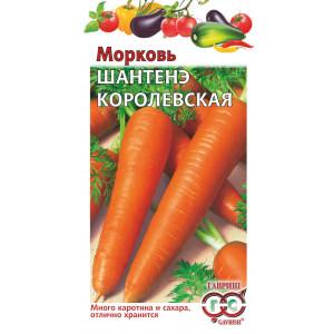 Морковь ШАНТАНЭ КОРОЛЕВСКАЯ Гавриш