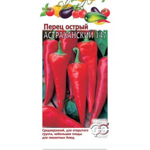 Перец острый АСТРАХАНСКИЙ 147 Гавриш