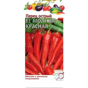 Перец острый МОЛНИЯ КРАСНАЯ F1 Гавриш