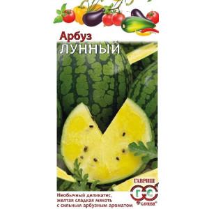 Арбуз ЛУННЫЙ / LUNNYY Гавриш