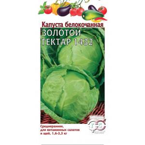 Капуста белокочанная ЗОЛОТОЙ ГЕКТАР 1432 Гавриш