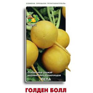 Репа ГОЛДЕН БОЛЛ ЦВ Поиск