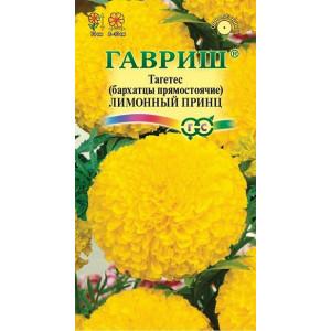 Однолетник Бархатцы пр. Лимонный принц Гавриш
