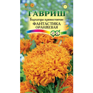 Однолетник Бархатцы пр. Фантастика оранжевая Гавриш