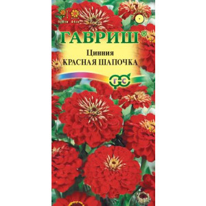 Однолетник Цинния Красная шапочка лилипут Гавриш