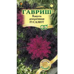 Капуста декоративная САЛЮТ Гавриш
