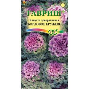 Капуста декоративная БОРДОВОЕ КРУЖЕВО воронежская Гавриш