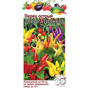 Перец ОСТРЫЙ ДЕКОРАТИВНЫЙ Урожай на окне Гавриш