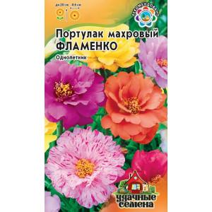 Однолетник Портулак Фламенко махровый Уд.с. Гавриш