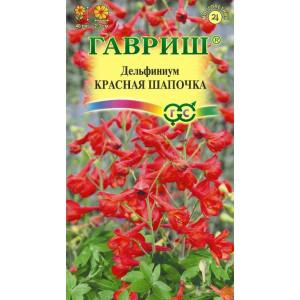 Многолетник Дельфиниум Красная шапочка Гавриш