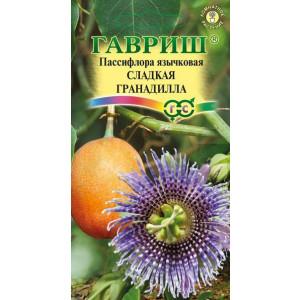 Комнатные Пассифлора язычковая сладкая Гранадилла Гавриш