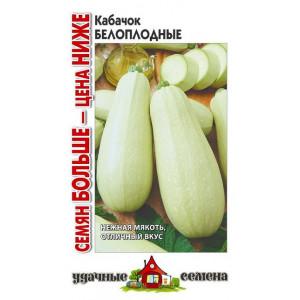 Кабачок БЕЛОПЛОДНЫЕ Уд.с. Семян больше Гавриш