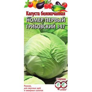 Капуста белокочанная НОМЕР ПЕРВЫЙ ГРИБОВСКИЙ 147 Гавриш
