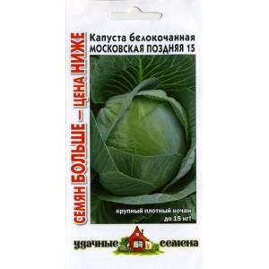 Капуста белокочанная МОСКОВСКАЯ ПОЗДНЯЯ 15 Уд.с. Гавриш