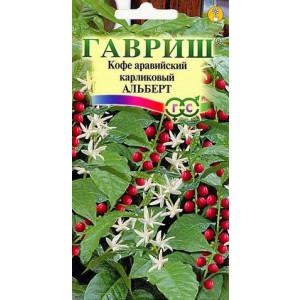 Кофе аравийский карликовый АЛЬБЕРТ Гавриш
