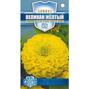 Однолетник Цинния Великан желтый Русский Богатырь Гавриш