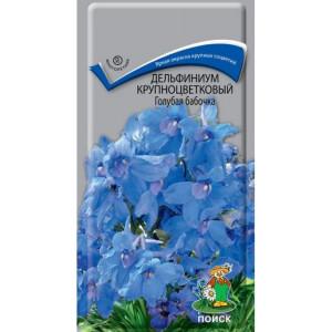 Многолетник Дельфиниум крупноцветковый Голубая бабочка ЦВ Поиск