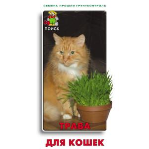 Трава для кошек ЦВ Поиск
