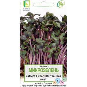 Капуста краснокачанная МИКС микрозелень ЦВ Поиск