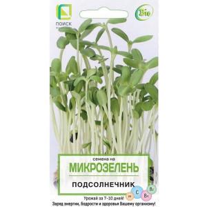 Подсолнечник микрозелень ЦВ Поиск
