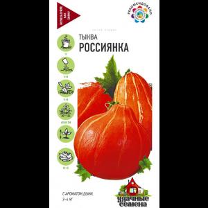 Тыква РОССИЯНКА Уд.с. Гавриш