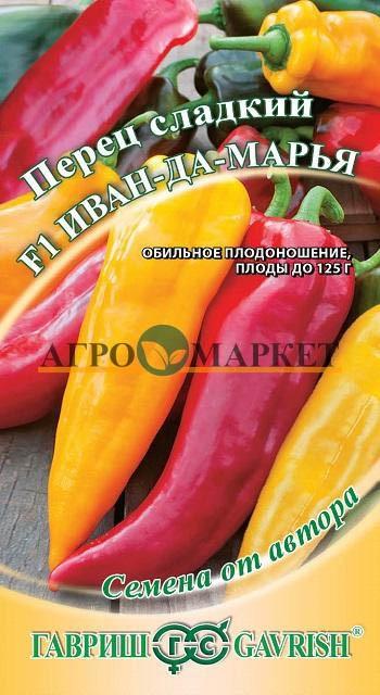 Перец сладкий ИВАН ДА МАРЬЯ F1 Гавриш